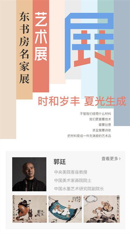 东书房名家展 亦古亦新,解衣盘礴—郭廷作品展今日上线艺咚咚
