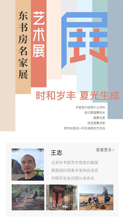 东书房名家展|老物不言愈弥香—王志作品展上线艺咚咚