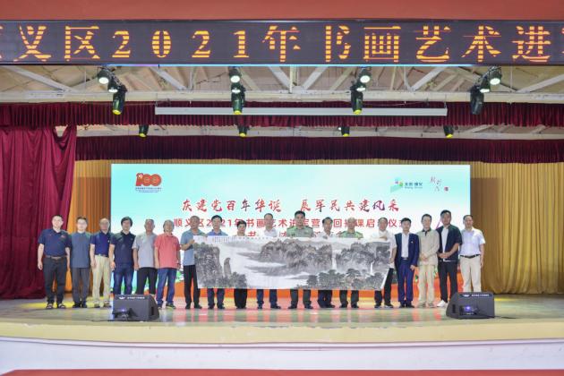 顺义区举办2021年书画艺术进军营巡回授课启动仪式
