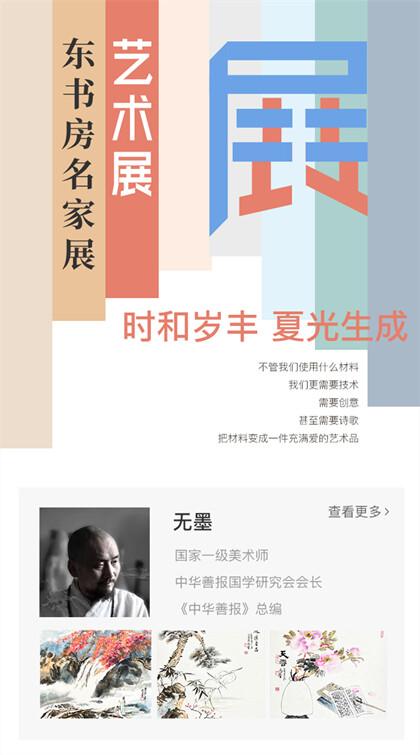 东书房名家展|执笔天涯,自在飞花——无墨作品展今日上线艺咚咚