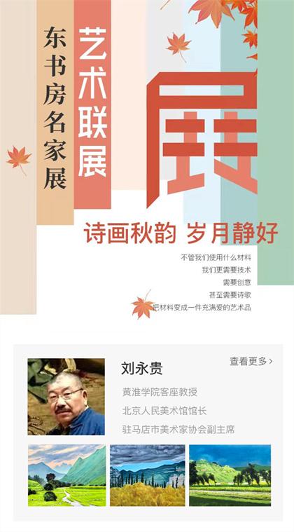 东书房名家展 克制的肆意,真实的热爱——刘永贵作品展上线艺咚咚